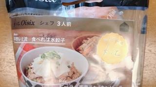 平野レミ流食べれば水餃子