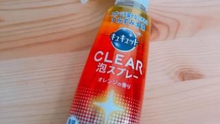 キュキュットCLEAR泡スプレーオレンジの香り