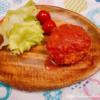 トマトソースのクミンハンバーグ