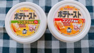 ポテトーストコンポタ風味とコンソメ風味