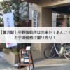 【藤沢駅】平野製餡所は出来たてあんこ!お手頃価格で量り売り! | Compass